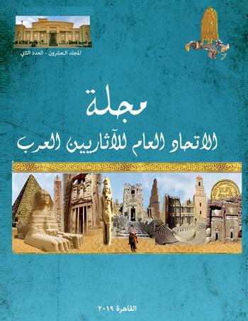 مجلة الإتحاد العام للآثاریین العرب